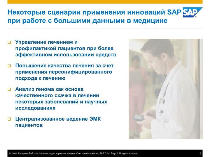 Некоторые сценарии применения инноваций SAP при работе с большими данными в медицине