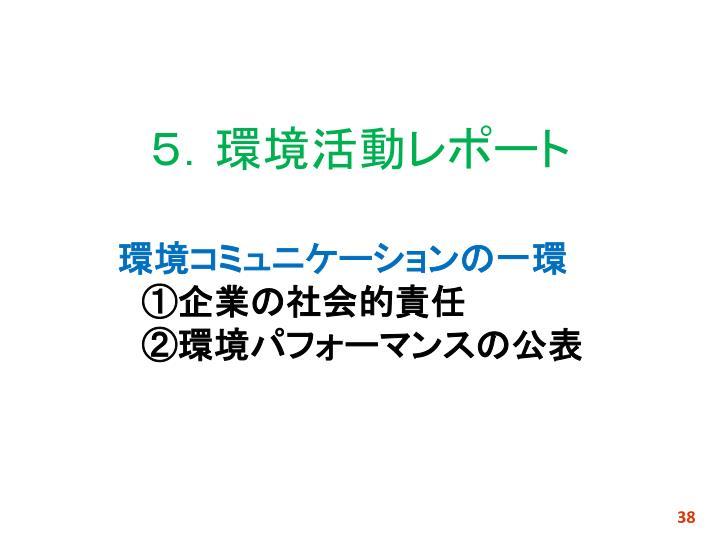 5.環境活動レポート