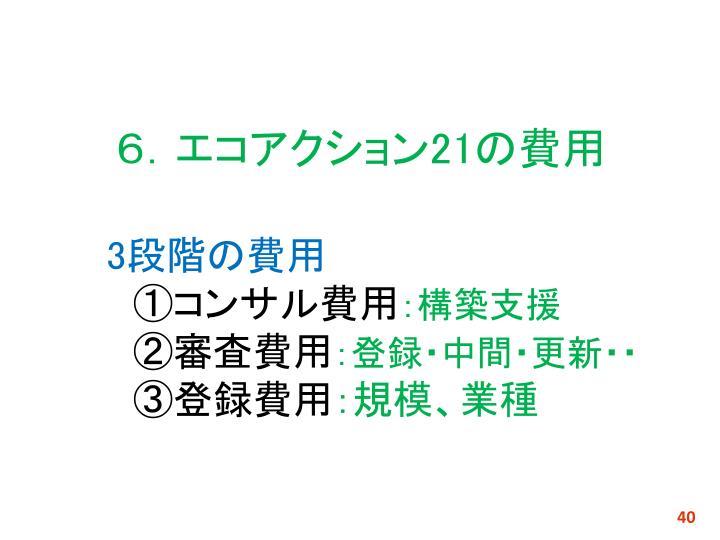 6.エコアクション