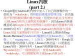 linux part 2