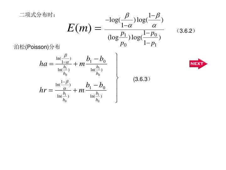 二项式分布时: