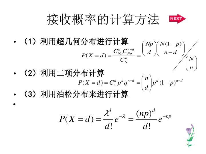 接收概率的计算方法