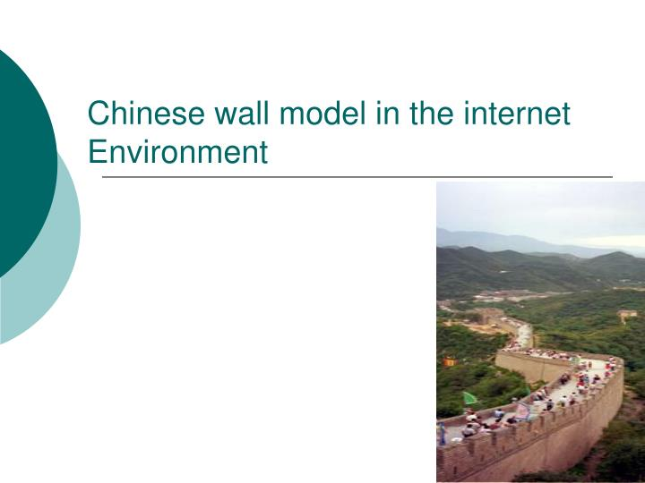 Chinese wall model in the internet environment