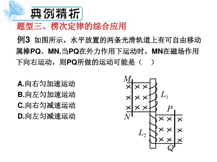 题型三、楞次定律的综合应用