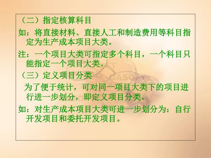 (二)指定核算科目
