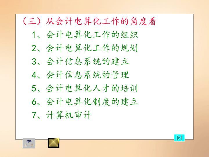 (三)从会计电算化工作的角度看