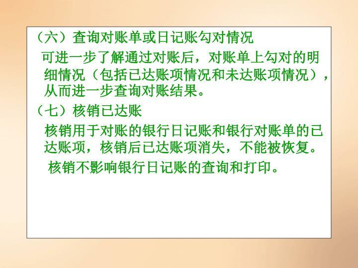 (六)查询对账单或日记账勾对情况