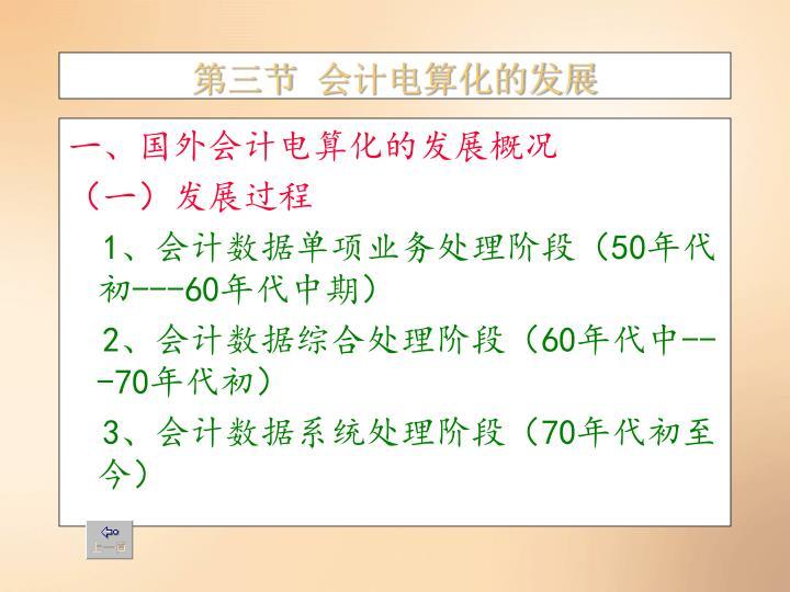 一、国外会计电算化的发展概况