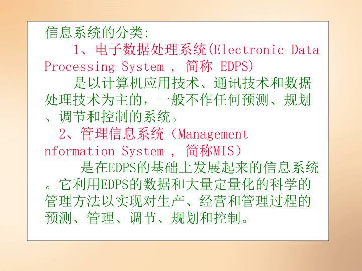 信息系统的分类