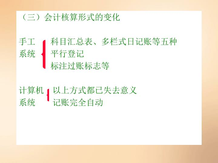 (三)会计核算形式的变化