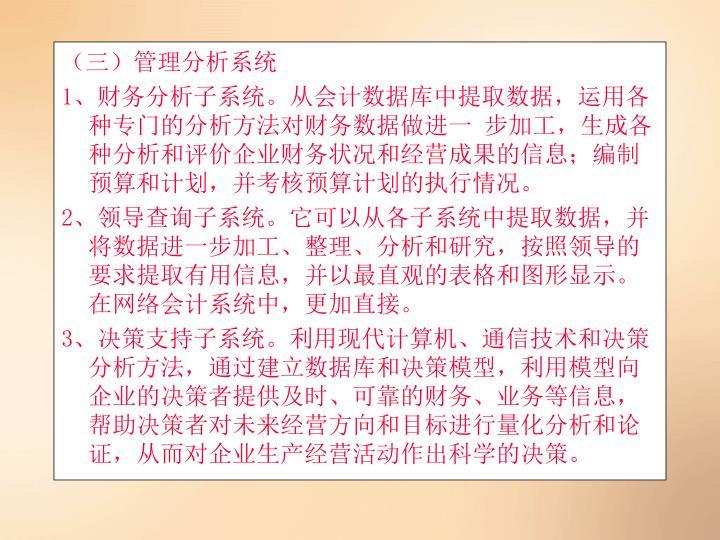 (三)管理分析系统