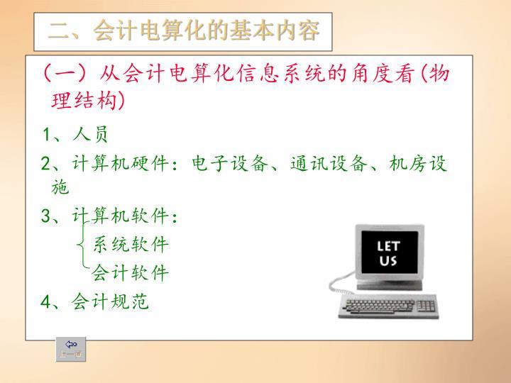 (一)从会计电算化信息系统的角度看