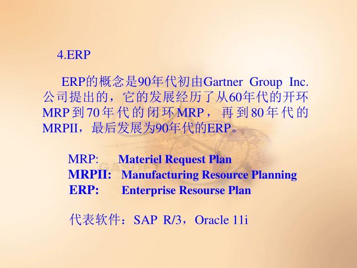 4.ERP
