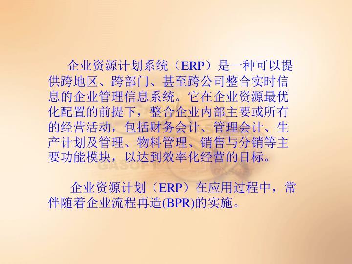 企业资源计划系统(
