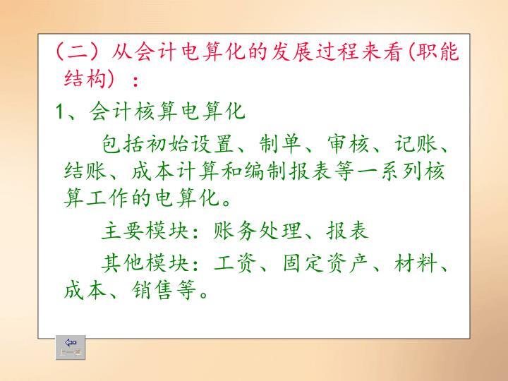 (二)从会计电算化的发展过程来看