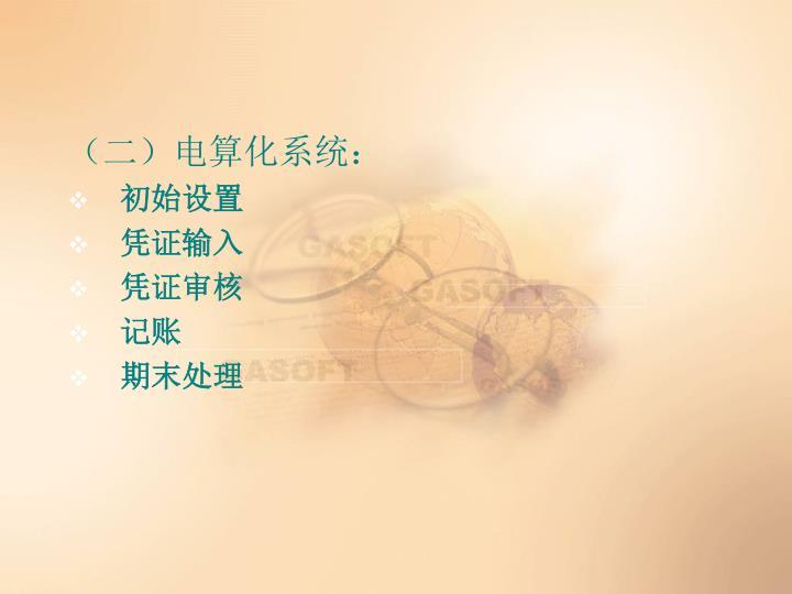 (二)电算化系统: