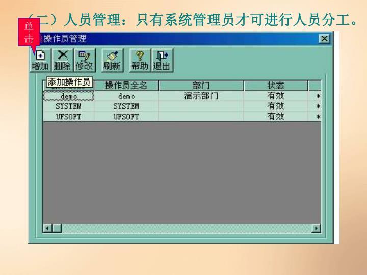 (二)人员管理:只有系统管理员才可进行人员分工。