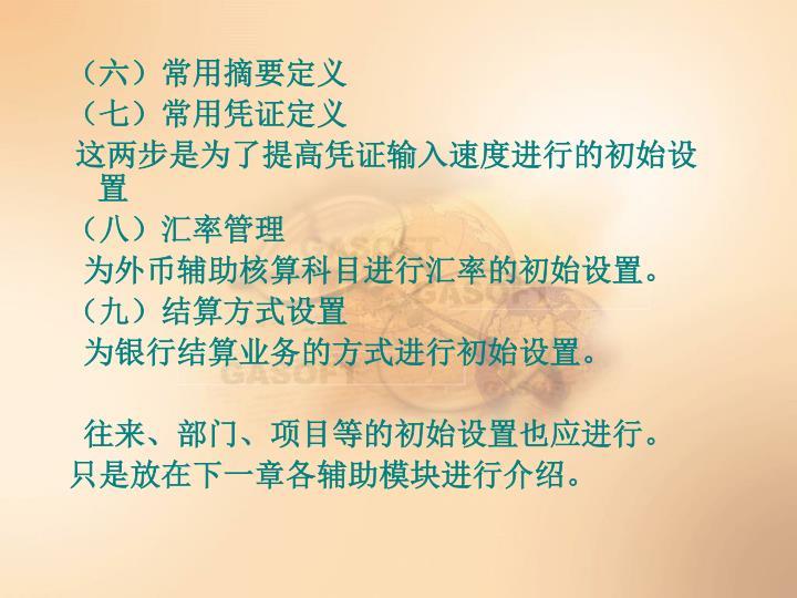 (六)常用摘要定义