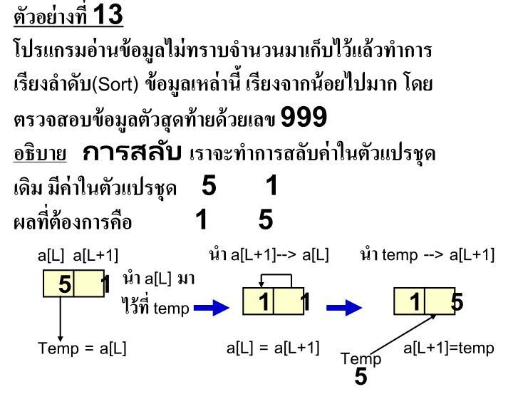 ตัวอย่างที่ 13