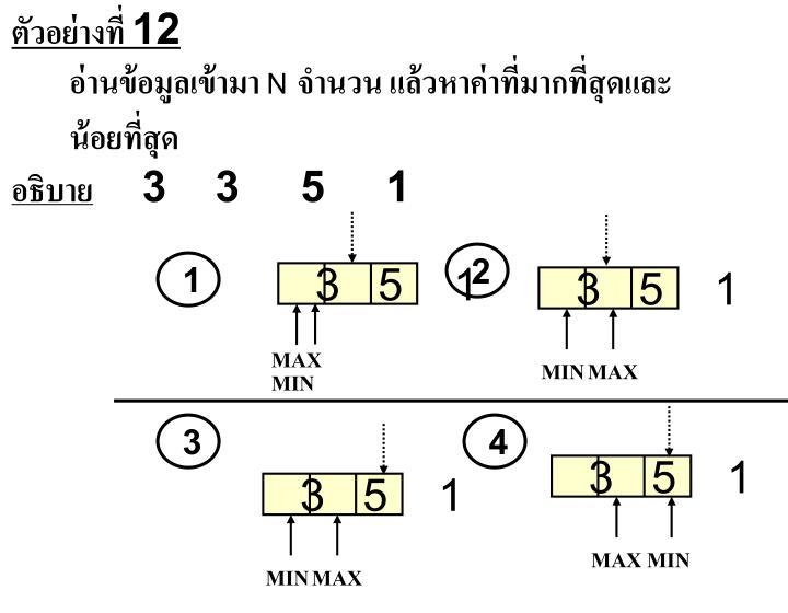 ตัวอย่างที่ 12
