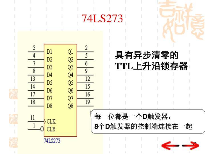 74LS273