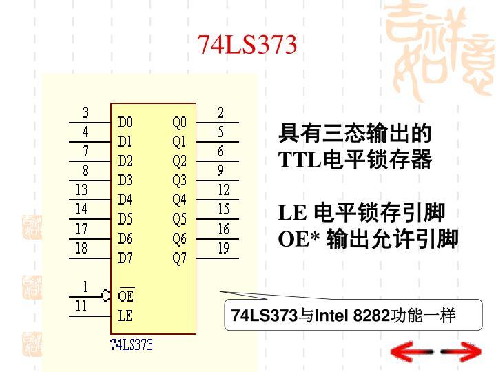 74LS373