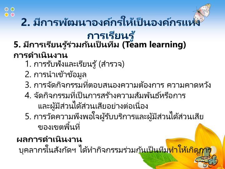 2. มีการพัฒนาองค์กรให้เป็นองค์กรแห่งการเรียนรู้