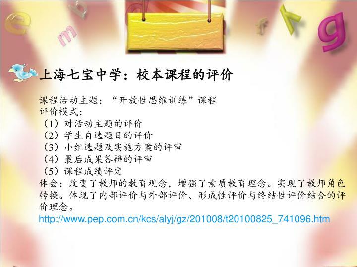 上海七宝中学:校本课程的评价