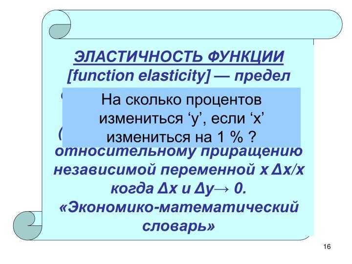 ЭЛАСТИЧНОСТЬ ФУНКЦИИ