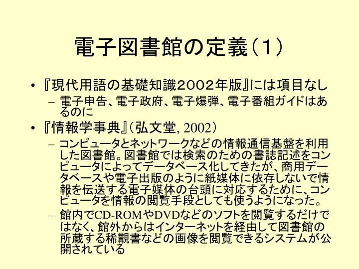 電子図書館の定義(1)