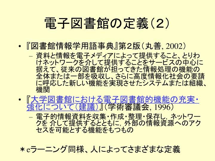 電子図書館の定義(2)