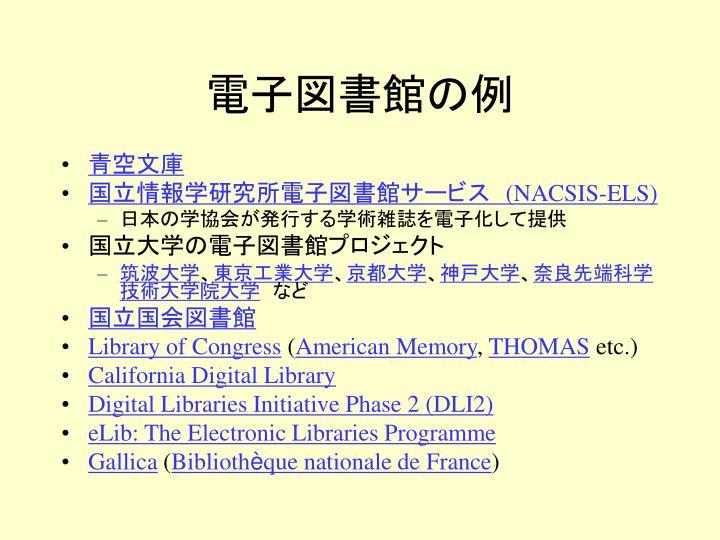 電子図書館の例