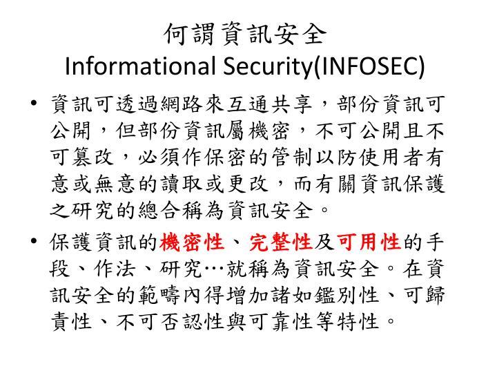 何謂資訊安全