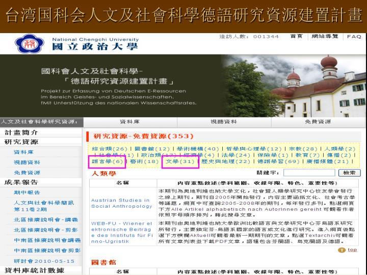台湾国科会