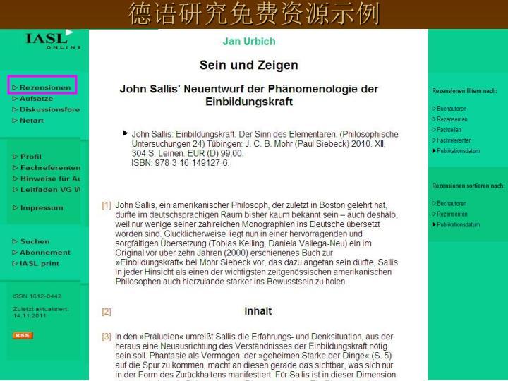 德语研究免费资源示例