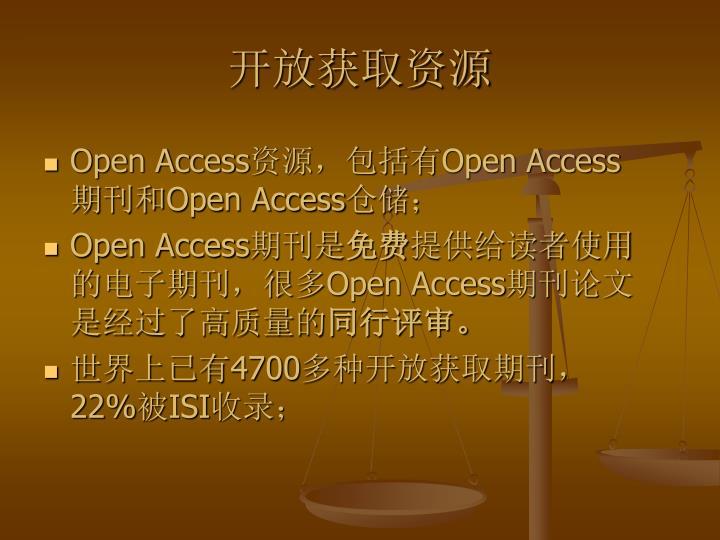 开放获取资源