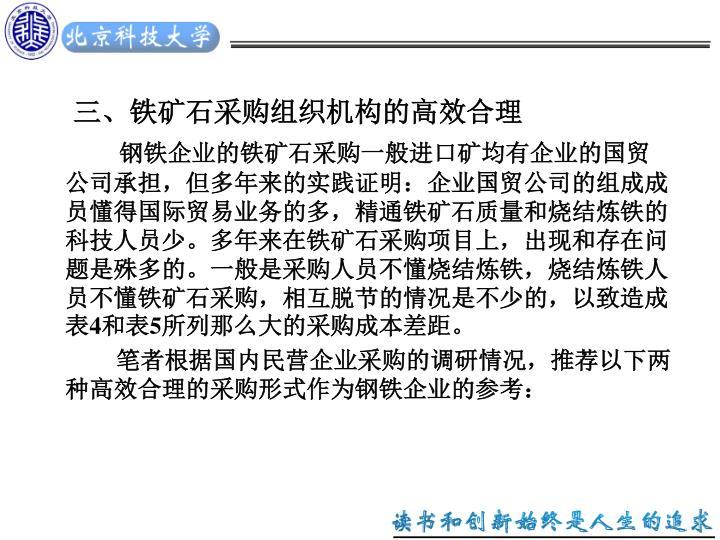 三、铁矿石采购组织机构的高效合理