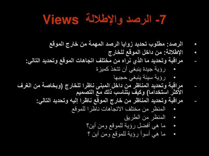7- الرصد والإطلالة