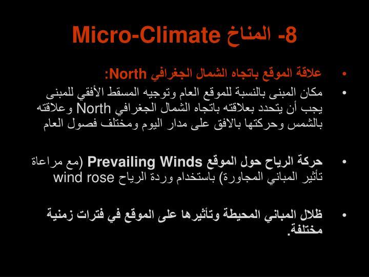 8- المناخ