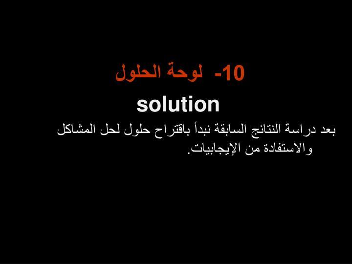 10-  لوحة الحلول
