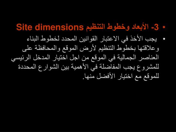 3- الأبعاد وخطوط التنظيم