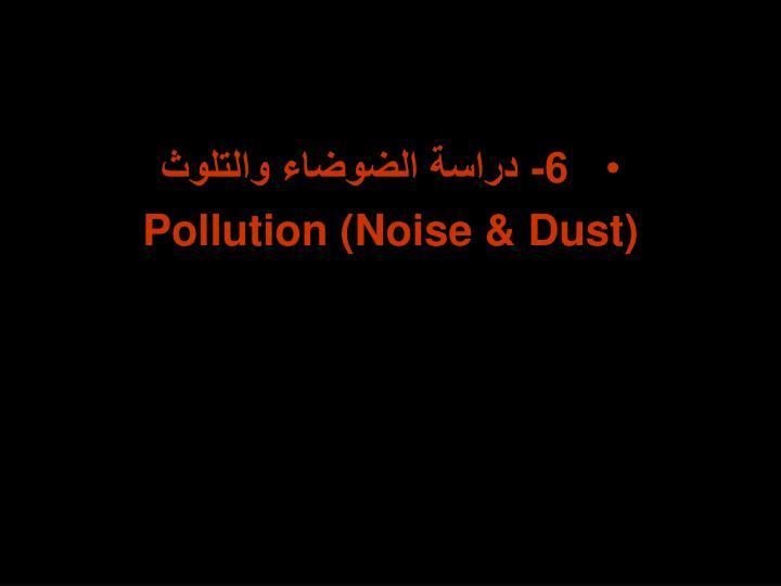 6- دراسة الضوضاء والتلوث