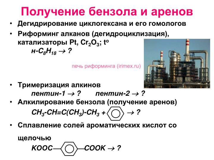 Получение бензола и аренов
