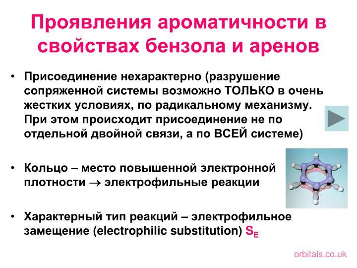 Проявления ароматичности в свойствах бензола и аренов