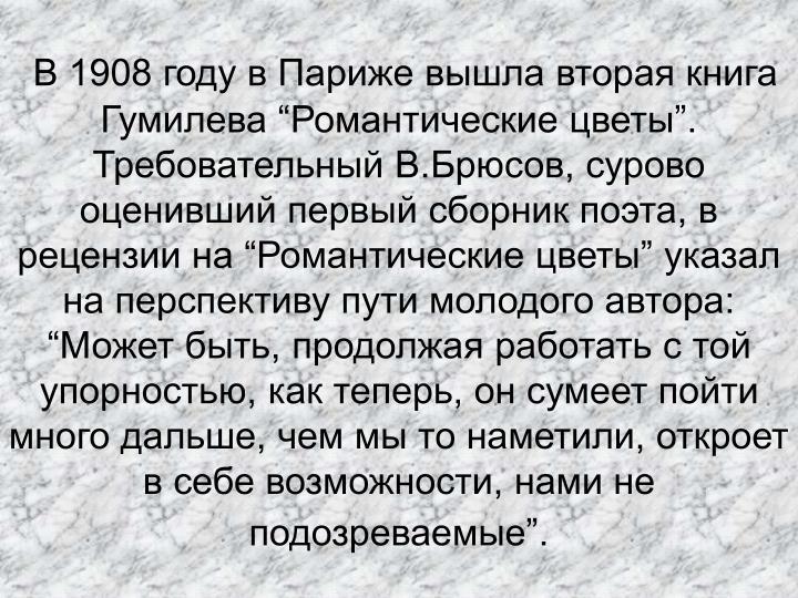 1908         .  .,     ,           :  ,     ,  ,     ,    ,    ,   .