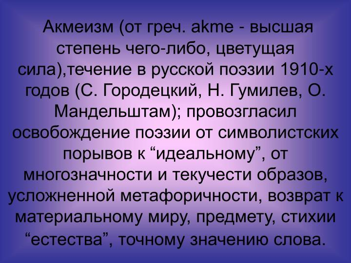 ( . akme -   -,  ),    1910-  (. , . , . );        ,     ,  ,    , ,  ,   .