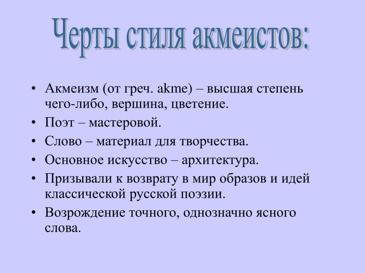 Черты стиля акмеистов: