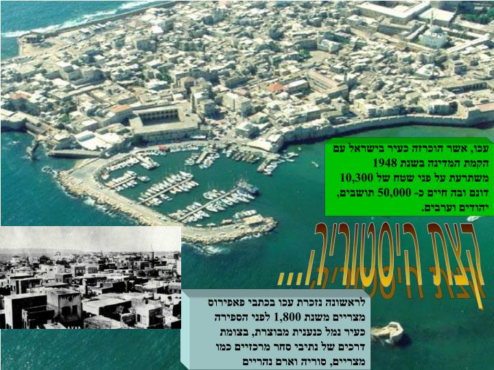 עכו, אשר הוכרזה כעיר בישראל עם