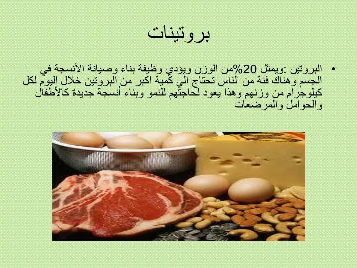 بروتينات