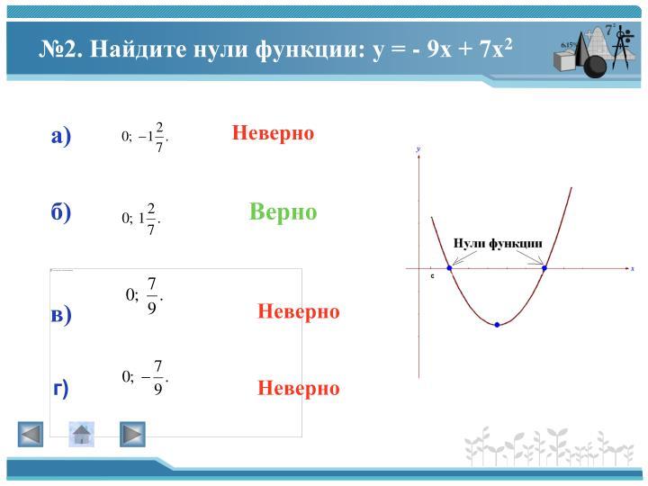 №2. Найдите нули функции: у = - 9х + 7х